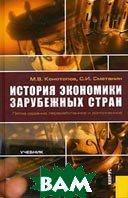 История экономики зарубежных стран 5-е издание  М. В. Конотопов, С. И. Сметанин купить