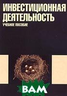 Инвестиционная деятельность. Учебное пособие  Киселева Н.В., Боровикова Т.В. купить