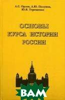 Основы курса истории России  Орлов А.С., Полунов А.Ю., Терещенко  купить