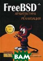 FreeBSD. Архитектура и реализация  МакКузик М.К., Невилл-Нил Д.В.  купить