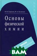 Основы физической химии. 3-е издание  Горшков В.И. купить