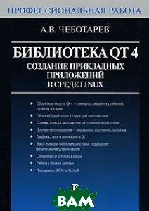 ���������� Qt 4. �������� ���������� ���������� � ����� Linux. ���������������� ������   ��������� ������� ���������� ������