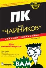 ПК для `чайников`. Краткий справочник  3-е издание  Дэн Гукин купить