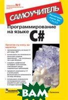 Программирование на языке C# 2005. Самоучитель. Си шарп   Галисеев Геннадий Владимирович купить