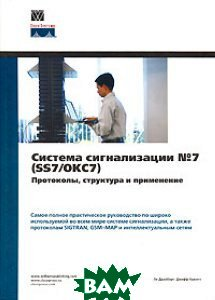 Описание системы сигнализации №7 (SS7/ОКC №7): протоколы, структура и применение. Издание Cisco Press   Ли Драйберг, Джефф Хьюитт купить