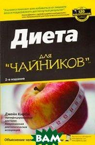 Диета для `чайников`  2-е издание  Джейн Кирби купить