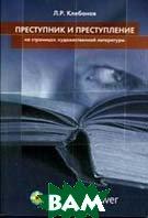 Преступник и преступление на страницах художественной литературы  Клебанов Л.Р.  купить