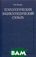 Психологический энциклопедический словарь  М. И. Еникеев купить