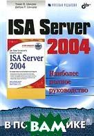 ISA Server 2004. В подлиннике  Томас В. Шиндер, Дебра Л. Шиндер купить