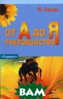 Пчеловодство от А до Я  Харчук Ю. купить