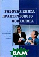 Рабочая книга практического психолога: Пособие для специалистов, работающих с персоналом  Бодалев купить