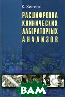 Расшифровка клинических лабораторных анализов. 2-е издание  Хиггинс К купить
