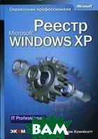 Реестр Microsoft Windows XP. Справочник профессионала / Microsoft Windows XP Registry Guide  Хонейкатт Дж.  / Jerry Honeycutt купить