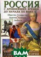 Россия с древнейших времен до начала XX века  под ред. В.П. Будановой  купить