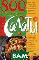Салаты. 800 лучших рецептов мировой кухни  Ландовска купить