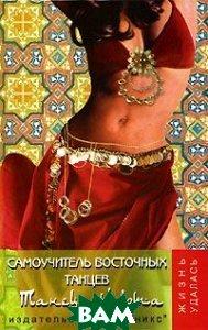 Самоучитель восточных танцев: танец живота. 7-е издание  Брон Л. купить