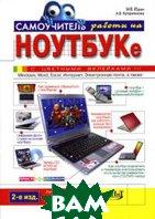 Самоучитель работы на ноутбуке. 2-е издание  Юдин М.В. купить