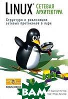 Linux: сетевая архитектура.   Клаус Вейрле, Франк Пэльке, Хартмут Риттер,  купить