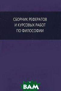 Сборник рефератов и курсовых работ по философии  сост. В.А. Рогожин  купить