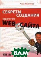 Секреты создания недорогого Web-сайта  Мартинес А. купить