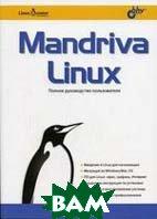 Mandriva Linux. Полное руководство пользователя      купить