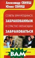 Советы брачующимся, забракованным и страстно желающим забраковаться  Александр Свияш, Юлия Свияш купить