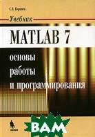 MATLAB 7. Основы работы и программирования. Учебник  С. В. Поршнев  купить