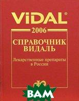 Справочник Видаль 2006. Лекарственные препараты в России. 12-е издание   купить