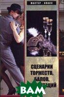 Сценарии торжеств, презентаций, банкетов, балов. 4-е издание  Турыгина С.В. купить