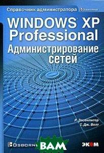 Windows XP Professional. Администрирование сетей  Р. Элсенпитер, Т. Дж. Велт  купить