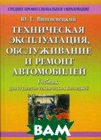 Техническая эксплуатация, обслуживание и ремонт автомобилей. 4-е издание  Вишневецкий Ю.Т. купить