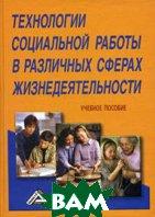 Технологии социальной работы в различных сферах жизнедеятельности. 2-е издание  Павленка П. Д. купить