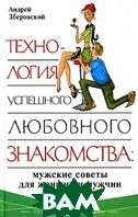 Технология успешного любовного знакомства: мужские советы для женщин и мужчин  Андрей Зберовский купить