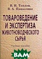 Товароведение и экспертиза животноводческого сырья. 2-е издание  Теплов В.И., Панасенко В.А. купить