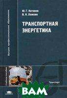 Транспортная энергетика  Котиков Ю.Г., Ложкин В.Г. купить