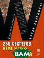 250 советов HTML и WEB-дизайна  Молли Хольцшлаг купить