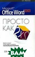 Microsoft Office Word 2003. Просто как дважды два  Е. Н. Иванова  купить