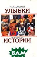 Улыбки на лекциях по истории  Составитель Н. А. Троицкий купить