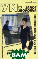 Ум-залог здоровья: книга для мудрой женщины  Водолазькая С.В. купить