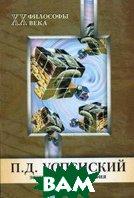 Успенский П. Д. Эзотерическая философия  Шичанина Ю.В. купить