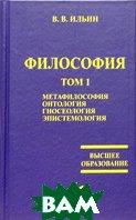 Философия. В 2-х книгах. Том 1. Метафилософия. Онтология. Гносеология. Эпистемология  Ильин В.В. купить