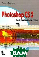 Photoshop CS 2 ��� ������������ 