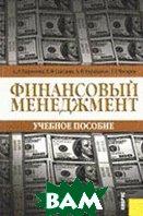 Финансовый менеджмент:учебное пособие. 5-е издание  А.Н.Гаврилова купить