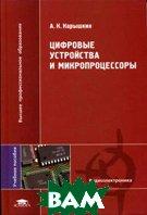 Цифровые устройства и миропроцессоры  Нарышкин А.К. купить