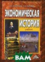 Экономическая история. 10-е издание  Конотопов М.В. купить