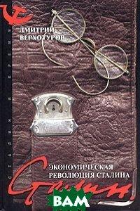 Экономическая революция Сталина  Дмитрий Верхотуров купить