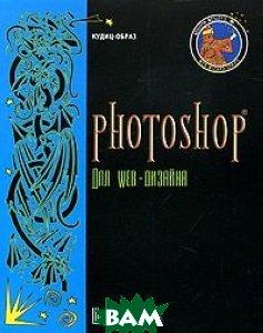 Photoshop для Web-дизайна  Шерри Хатсон купить