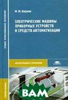 Электрические машины приборных устройств и средств автоматизации  Кацман М.М. купить