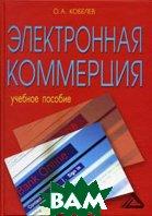 Электронная коммерция. 2-е издание  Кобелев О.А. купить
