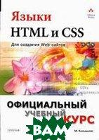 Языки HTML и CSS  Хольцшлаг М. купить